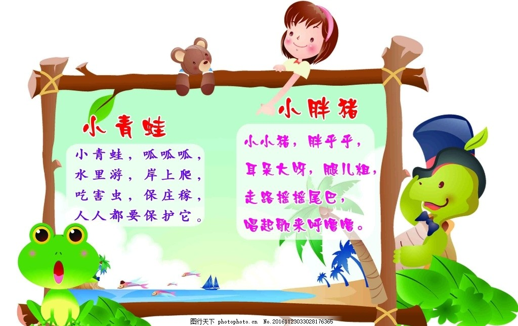 海报 青蛙 幼儿园 展板 海报 墙体画 小青蛙 边框 动物 儿童 幼儿园
