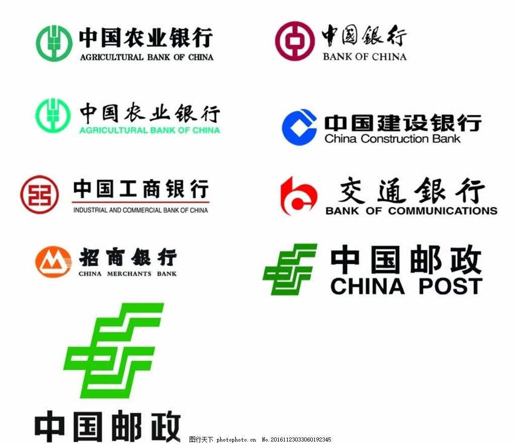 农业银行�y.��y���_银行标志 农业银行 工商银行 建设银行 交通银行 中国银行