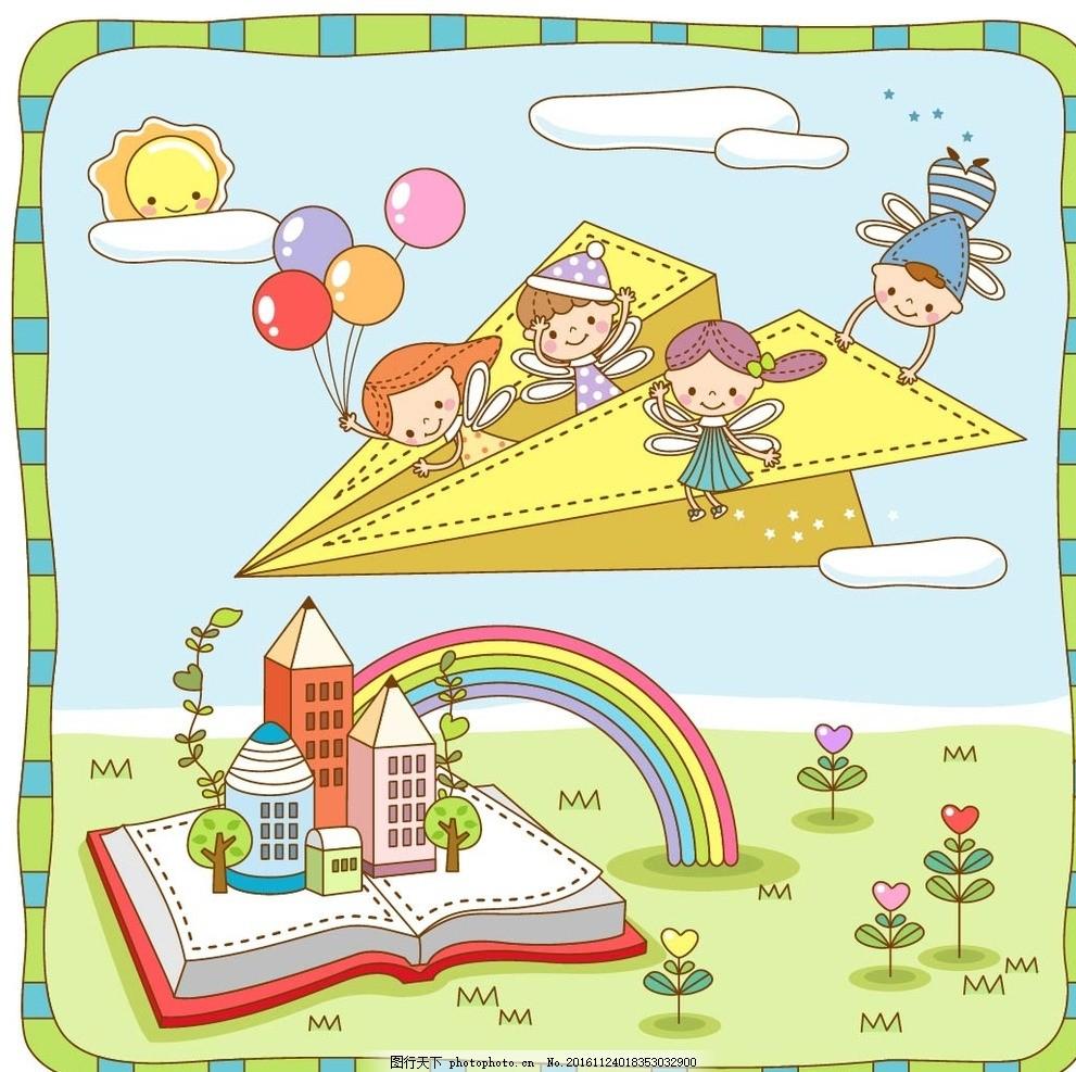 乐园手绘场景图