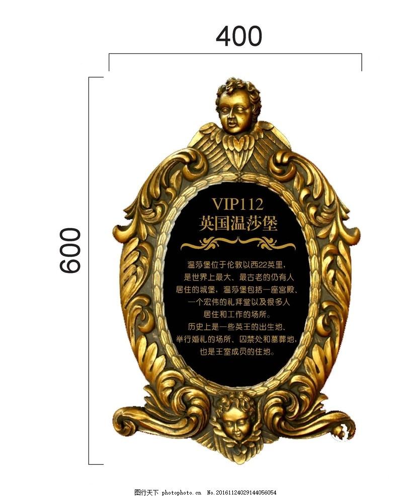 欧式标牌 门牌 酒店标牌 包房标牌 高端标牌 设计 广告设计 包装设计