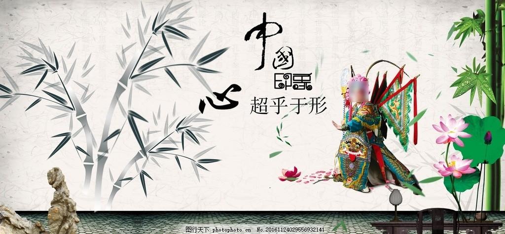 中国印象京剧文化 中国文化 国粹 荷花 竹子 水墨竹子 京剧人物