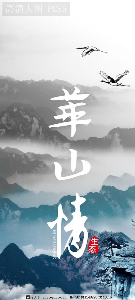 华山 水墨广告图 水墨画 山水画 仙鹤 雾凇 云雾