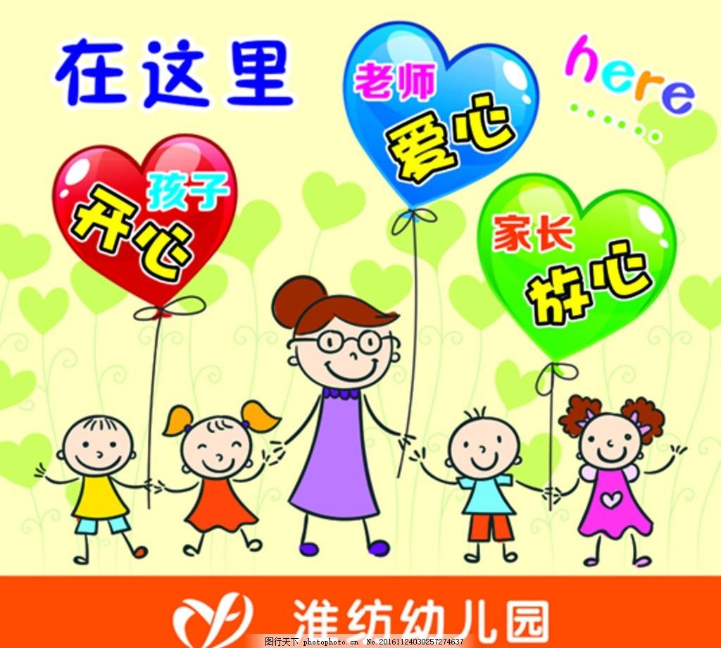 幼儿园标语 幼儿园展板 幼儿园文化 幼儿园宣传 幼儿园好习惯 幼儿园