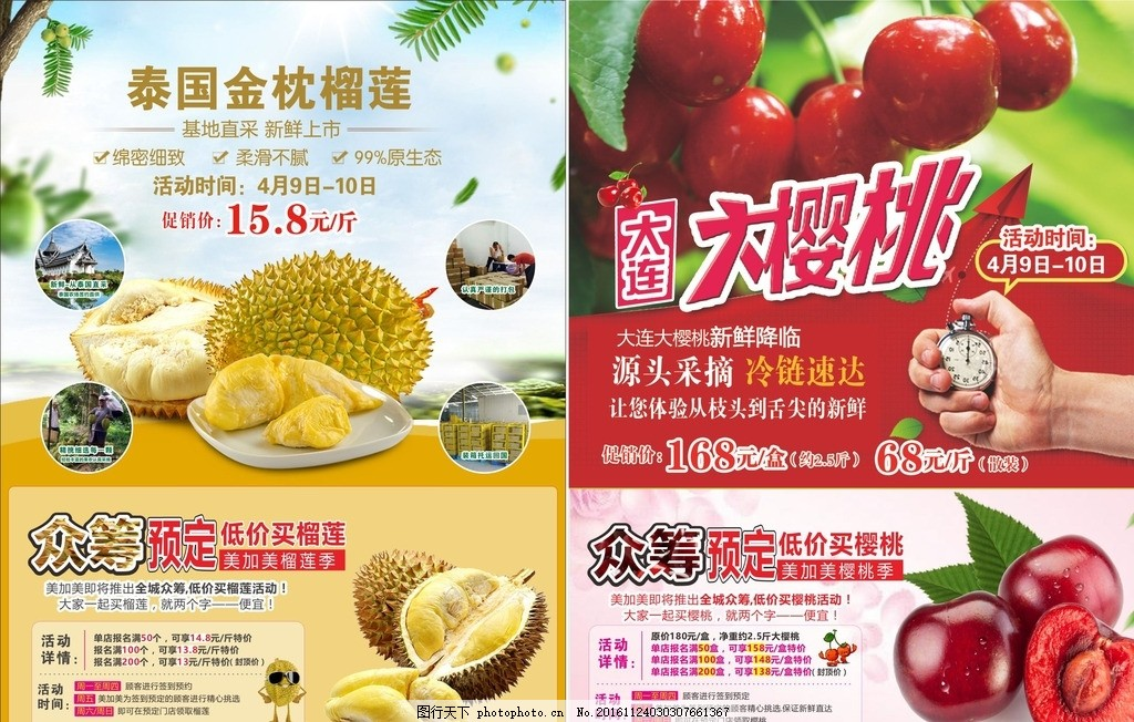 水果宣传单 榴莲宣传 樱桃 樱桃宣传单 超市水果 水果促销 超市促销