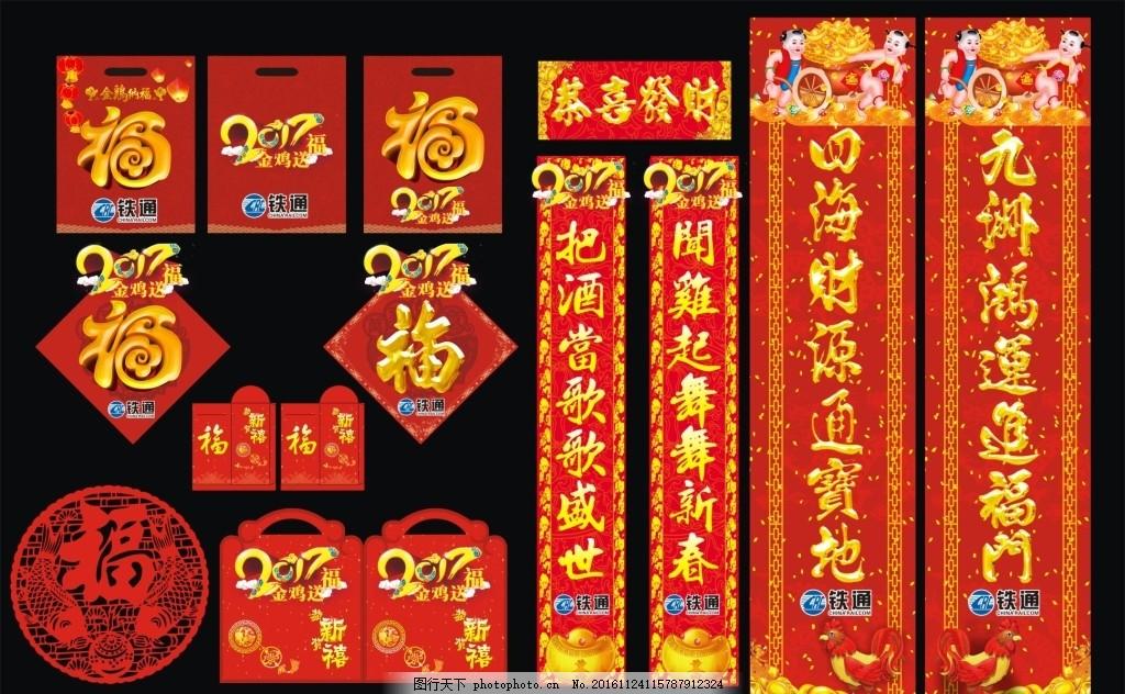 对联,春联 春节对联 剪纸 窗花 鸡年对联 新年春联-图