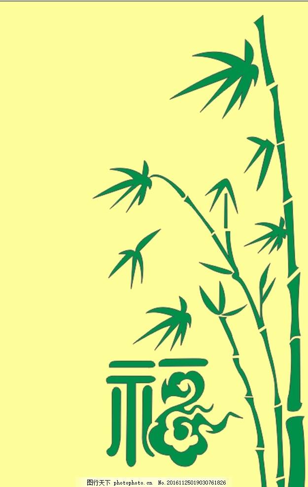 硅藻泥图案 矢量图 福 竹子