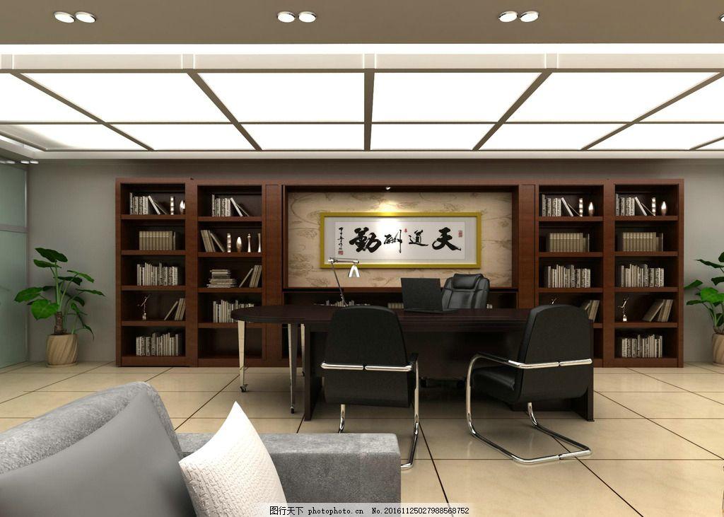 中式办公室        3d效果图 室内设计 设计 环境设计 72dpi tiff