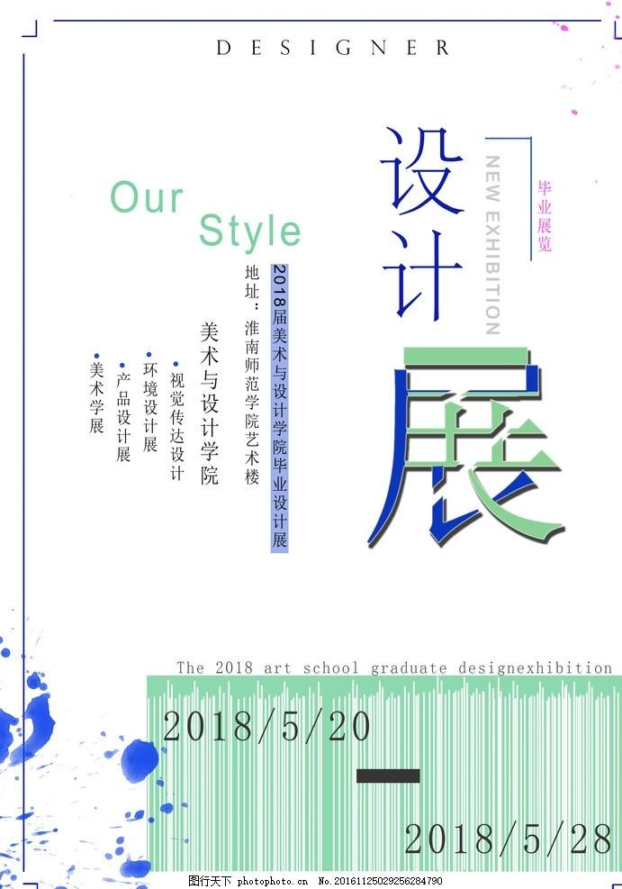 毕业设计展 设计展览 毕业展 海报招贴