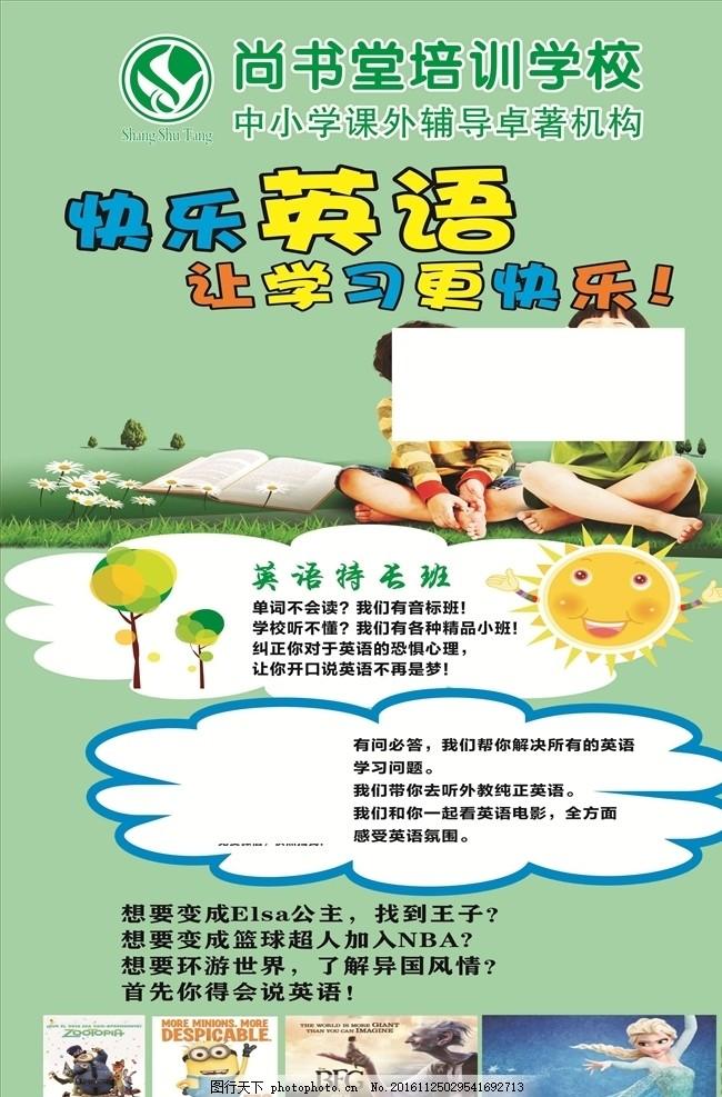 英语展架 小学英语展架 cdr 平面设计 广告设计 培训学校 设计 广告