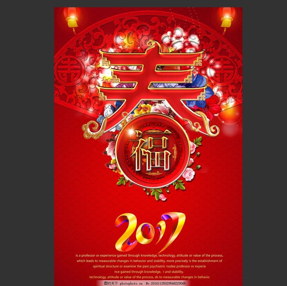 2017年 2018年 艺术春字 贺年 宣传广告设计 中国风元素 鸡年海报