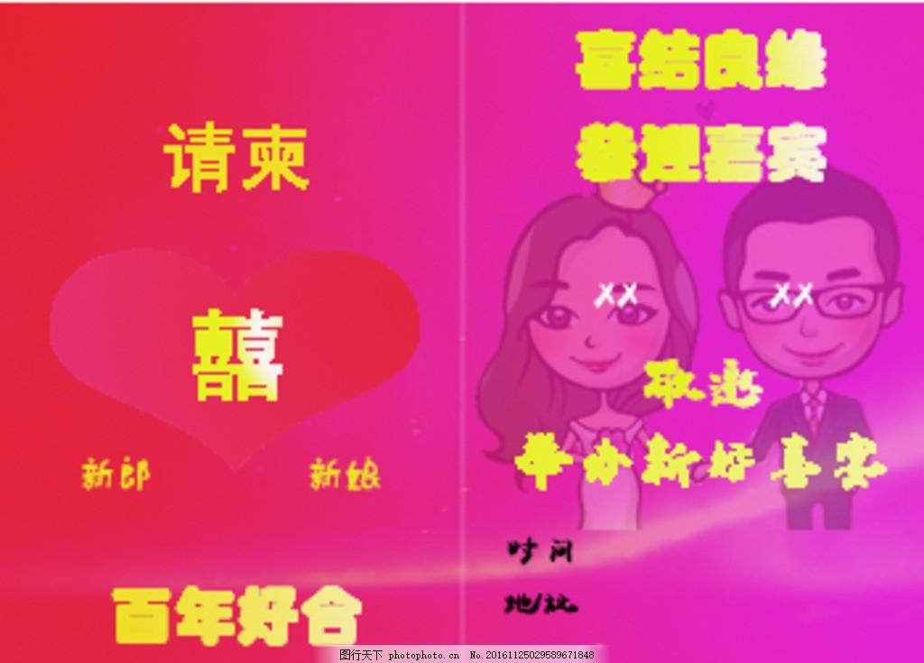 结婚请帖 结婚 幸福 美满 夫妻 恩爱 爱情 设计 广告设计 广告设计 95