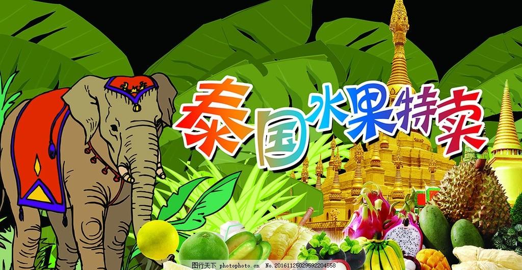 泰国水果特卖 进口水果 水果堆造型 矢量大象 新鲜水果 商场水果促销