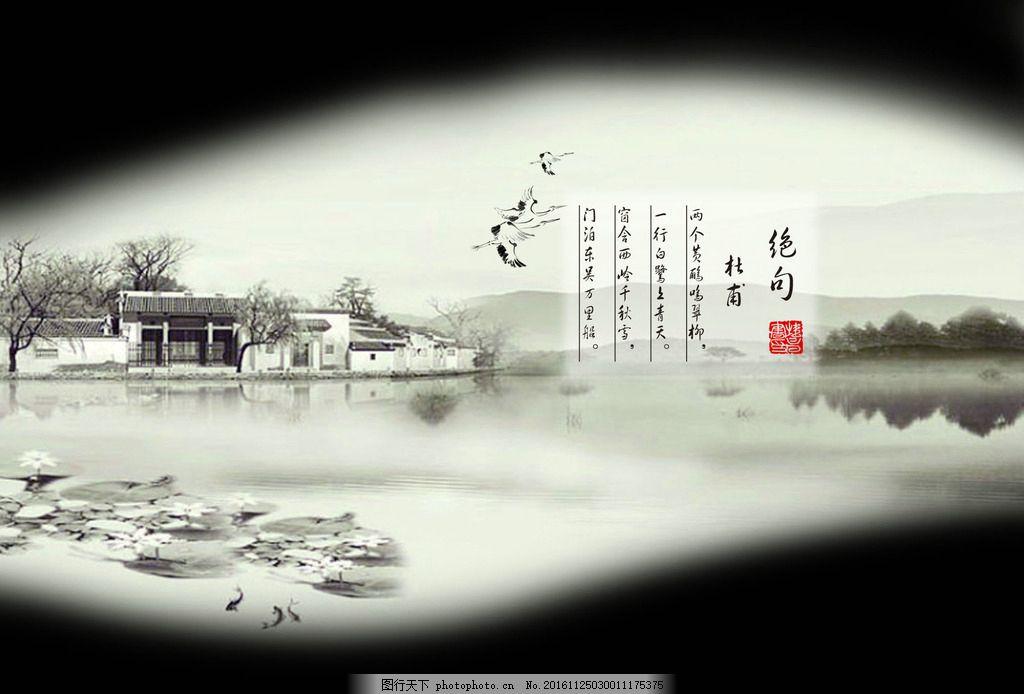 绝句 杜甫 图层蒙版 白鹭 水 设计 广告设计 海报设计 300dpi psd