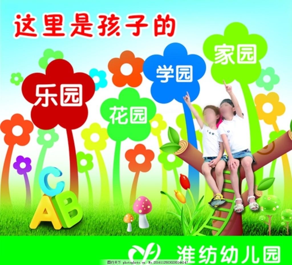 幼儿园文化 幼儿园展板 幼儿园标语 幼儿园宣传 幼儿园好习惯 幼儿园