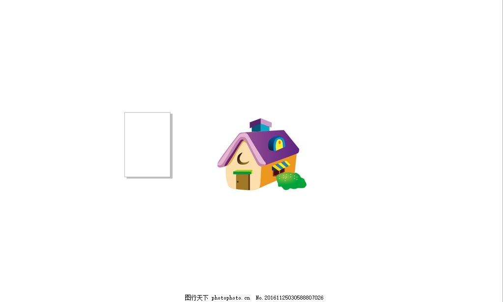 卡通 矢量 抽象设计 矢量素材 卡通小房子 小房子矢量图 幼儿园小房子