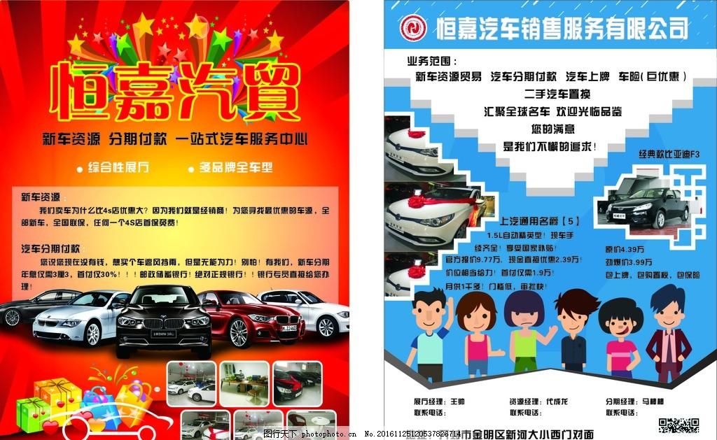 汽贸 汽车销售 二手车 宣传单 不干胶 彩页 海报 广告设计