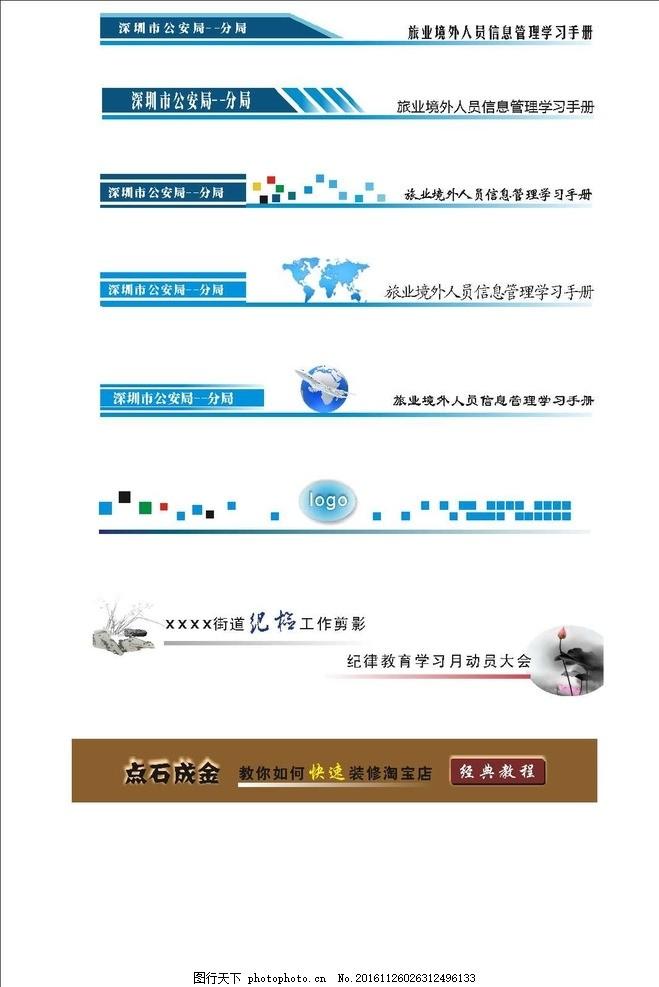 8款页眉 页眉 创意 公安 政府 新颖 教程 书籍 设计 生活百科 其他