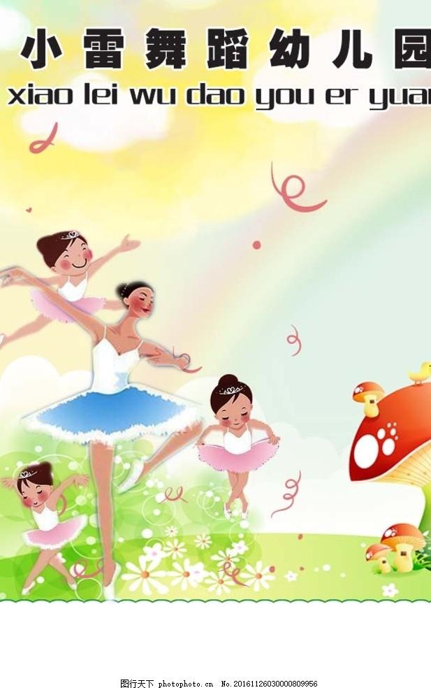 幼儿园海报 彩色 卡通 芭蕾舞蹈 儿童 成长档案 宝宝照片 相册模板