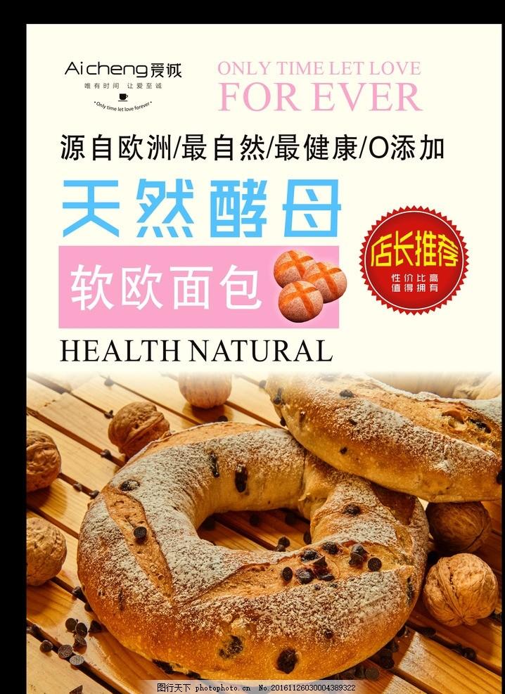 面包房 烘焙工作室 烘焙促销 促销海报 促销展架 面包促销 设计 广告