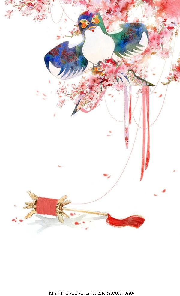 手绘风筝 插画 风景 山清水秀 水彩画 中国风 纸风筝 彩色水墨画
