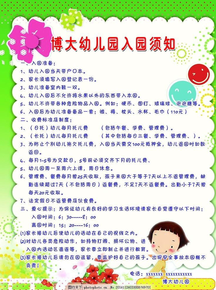 入园须知 幼儿园入园 博大幼儿园 幼儿园图版 图版宣传 写真喷绘