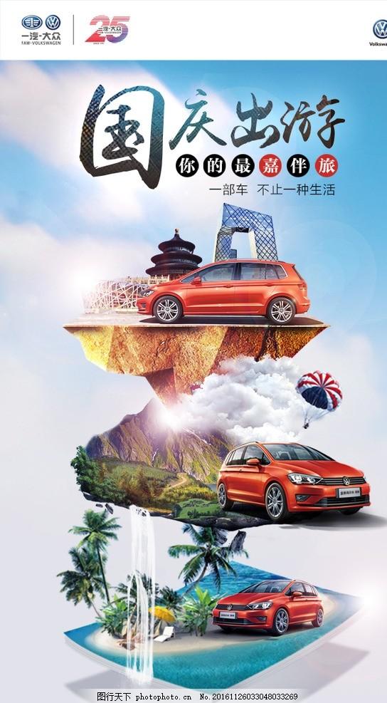 一汽大众高尔夫嘉旅宣传海报 国庆 出游 汽车海报 汽车广告 主视觉