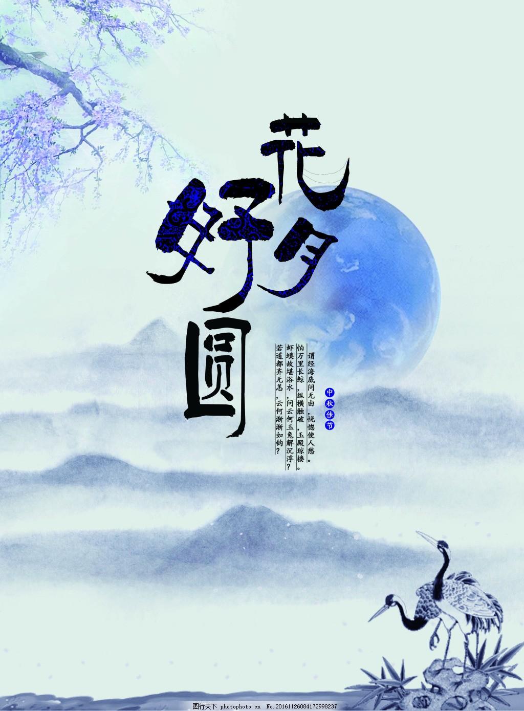 中秋佳节-花好月圆