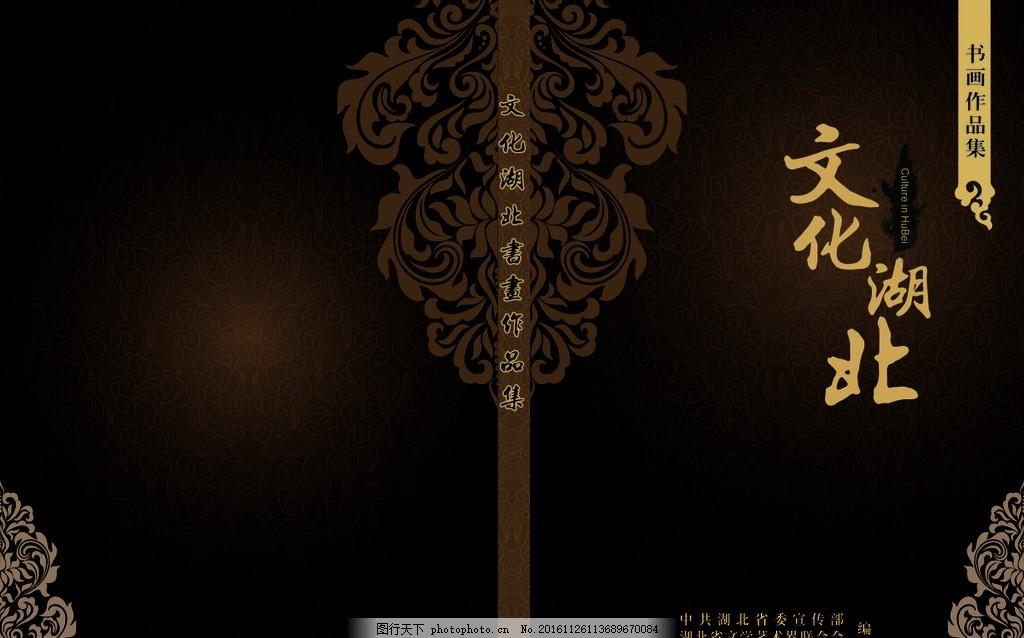书籍画面 深色 古风 书籍 中国风 高档      设计 广告设计 画册设计图片