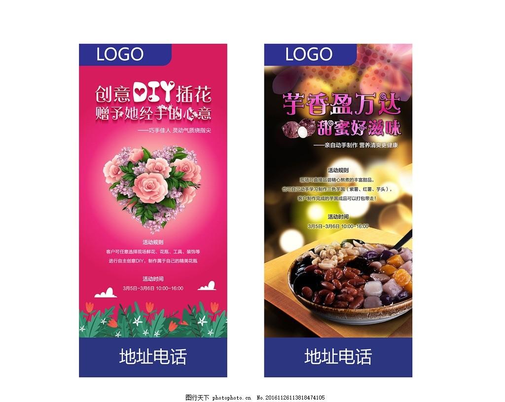 芋圆 diy 展架 活动 背景版 万达集团 万达广场 设计 广告设计 包装