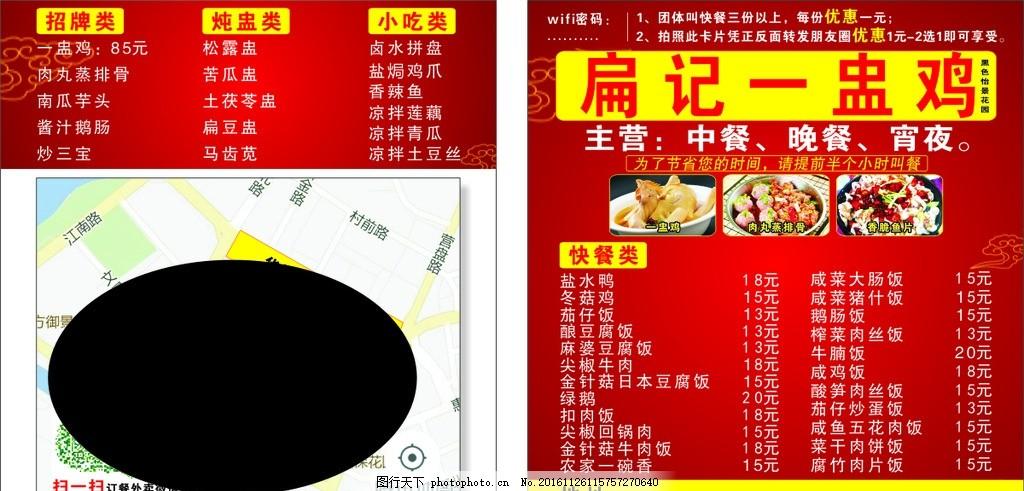 餐厅菜单 名片 餐厅 饭店 饭馆 酒席承接 设计 广告设计 名片卡片 cdr