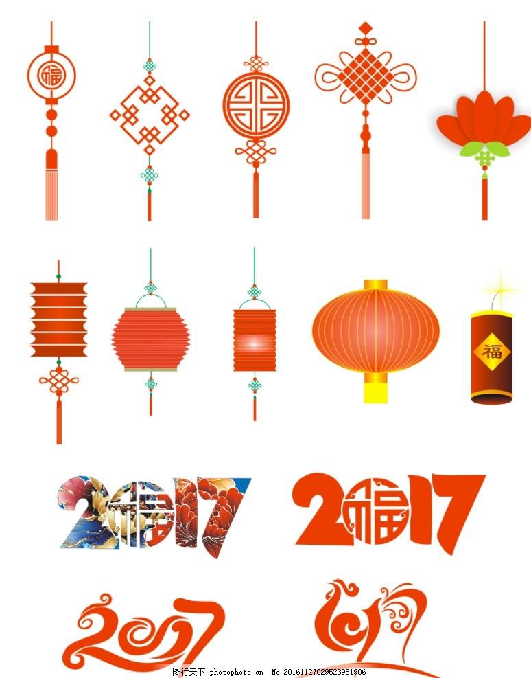 2017 中国结 灯笼 挂饰 平安结 新年素材 喜庆挂件 中国风 设计 广告