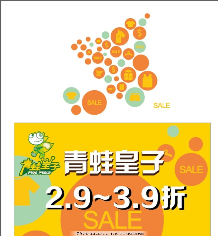 青蛙皇子 青蛙 青蛙皇子logo sale 促销 打折 衣服 矢量图 服装 童装