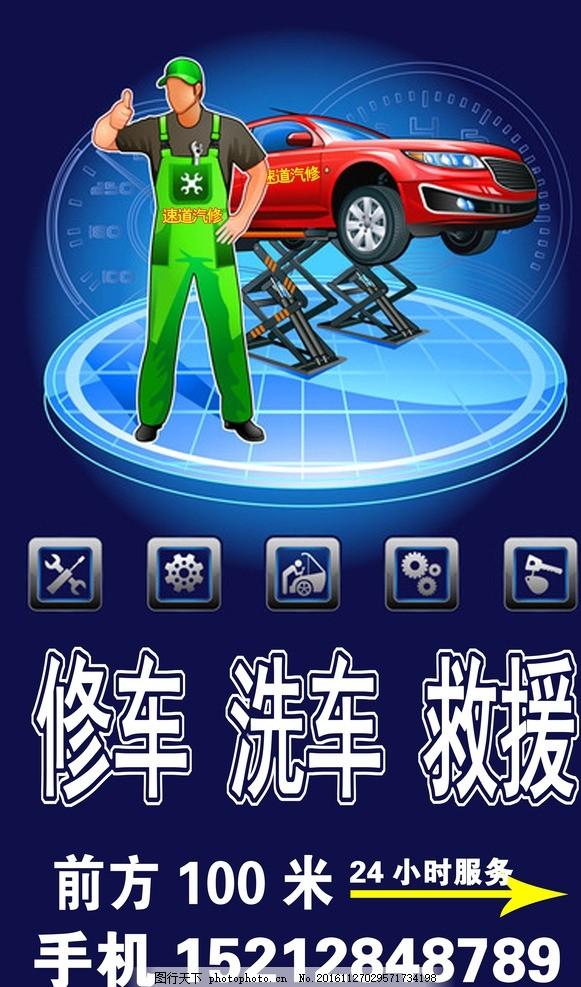 修车洗车救援 修车 洗车 救援 汽修 指路牌 设计 广告设计 广告设计