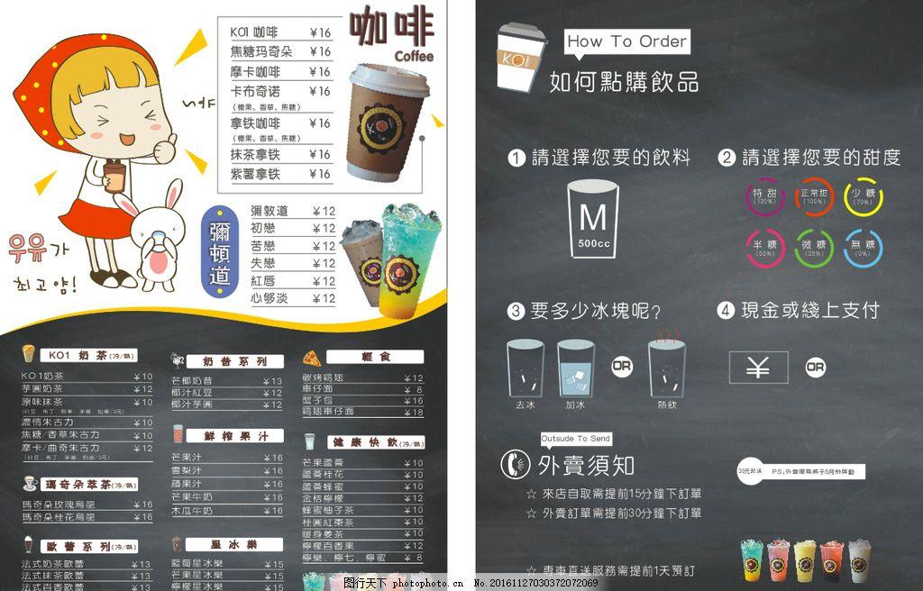 奶茶海报 奶茶价目表 时尚饮品 奶茶传单 奶茶宣传单 奶茶广告 奶茶