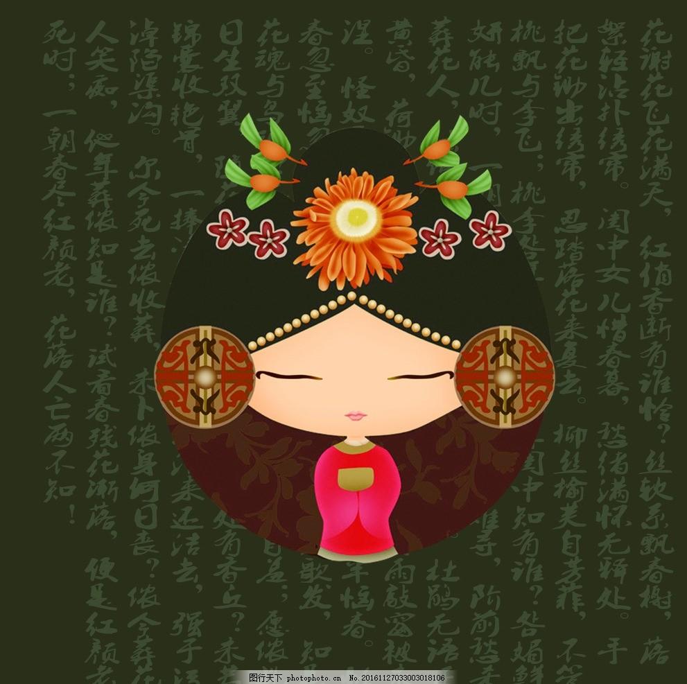金陵十二钗 插画 红楼梦 卡通人物 诗歌底纹背景 卡通图案