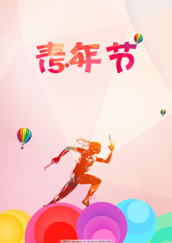 五四青年节宣传海报6 五四青年节 节日海报 奔跑的人 热气球 彩色