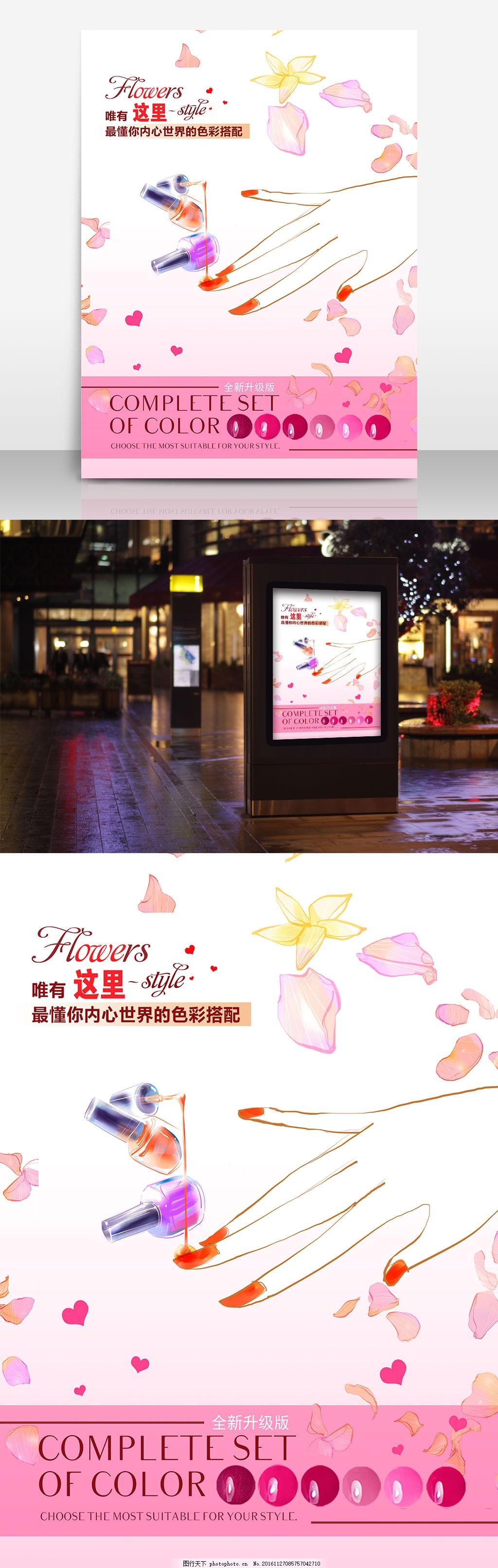 美甲 美容 手绘 小清新 粉色背景 海报
