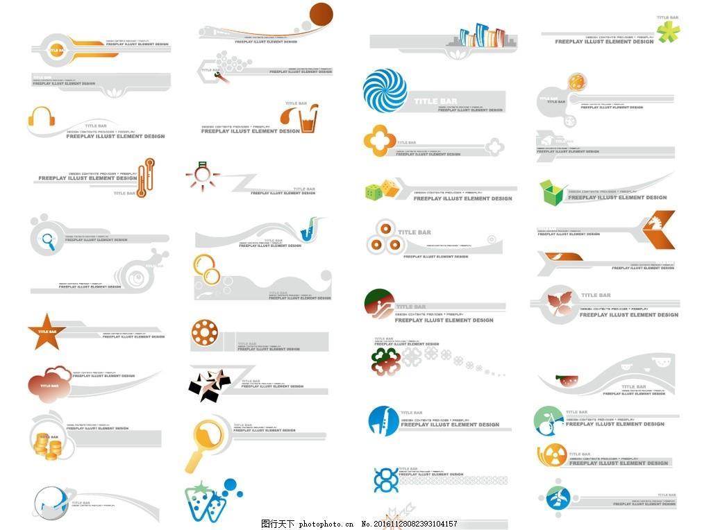 页眉页脚 底纹边框 标题装饰 标题设计 标题展示 标题素材题目