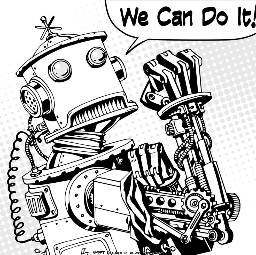 机器人的填色