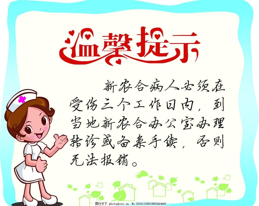 卡通医生 温馨提示 提示牌 设计 广告设计 设计 标志图标 公共标识图片