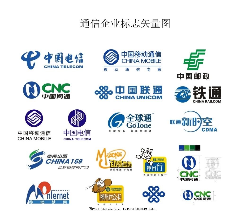 网络通信企业标志矢量图