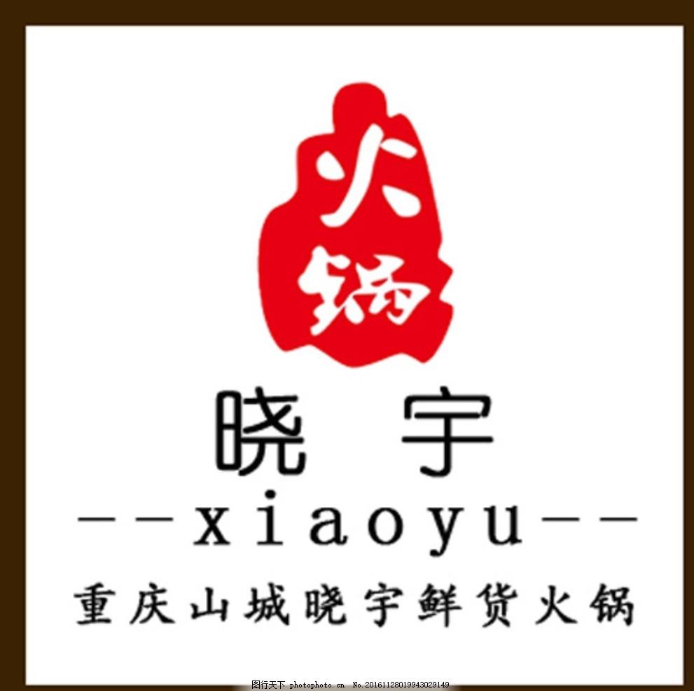 火锅logo 重庆火锅 晓宇火锅 鲜货火锅