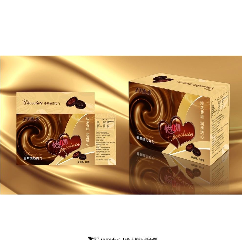 巧克力包装设计 牛奶 黑巧克力 香草 字母 食品 糖 糖果 牛奶巧克力