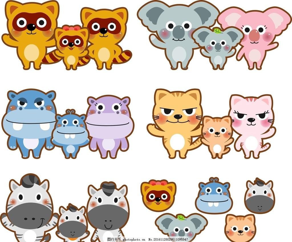 卡通动物 卡通装饰素材 可爱 矢量 抽象设计 创意 时尚 可爱卡通