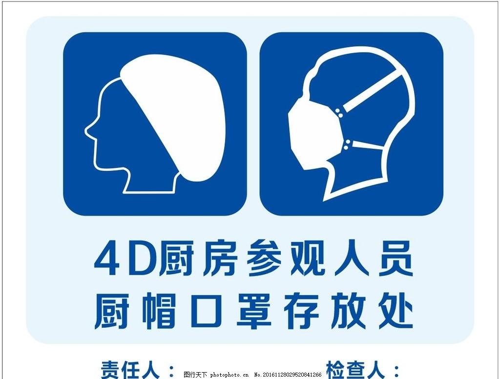 4d厨房标识      4d 帽子 口罩 标识 人 厨帽 设计 广告设计 广告设计