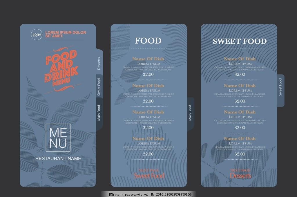 菜谱 餐饮 手绘 menu 西餐厅 饭店菜单 华丽菜单 酒水单 小吃 西餐