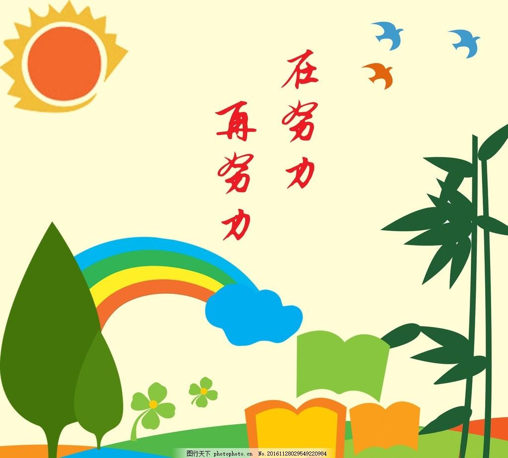 手绘竹子教室设计图片