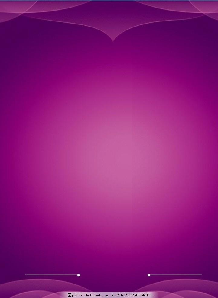 深紫色背景模板 淡紫色 高贵紫色 贵族紫色 紫色素材 紫色复古背景