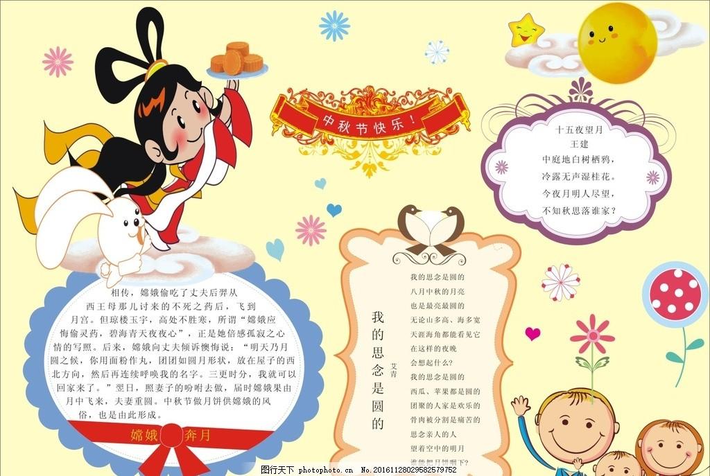中秋手抄报 中秋节 节日 嫦娥 月饼 边框 月亮
