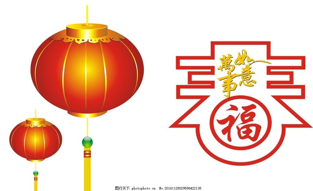 灯笼 春 红灯笼 元旦素材 元宵节素材 矢量灯笼 红色灯笼 一串灯笼